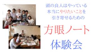 方眼ノート体験会